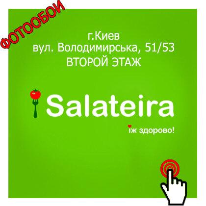 Salateira на ул.Владимерская 51/53, второй этаж