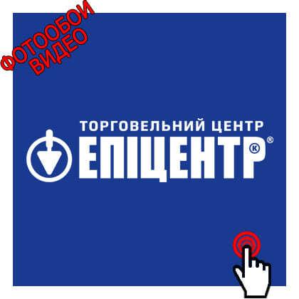 Епіцентр - мережа будівельних магазинів в Україні