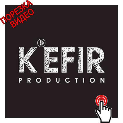 KEFIR production - создание видео любой сложности