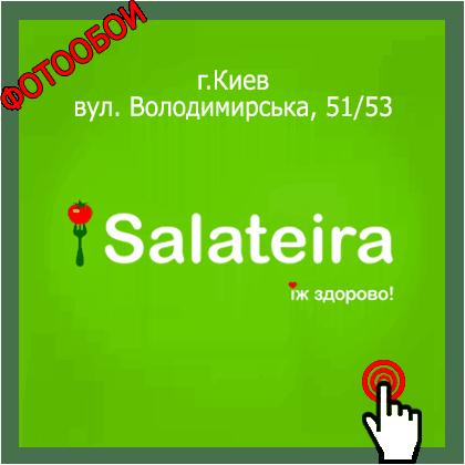 Salateira на ул.Владимерская 51/53