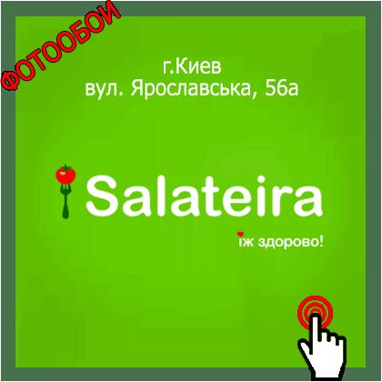 Salateira на ул. Ярославской, 56а