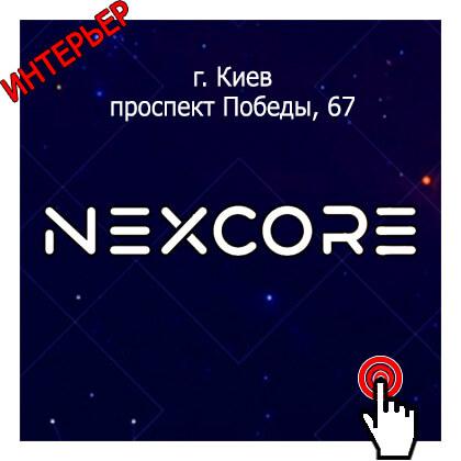 NEXCORE Ltd на г.Киев, пр.Победы 67