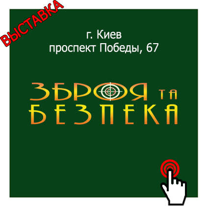 ЗБРОЯ ТА БЕЗПЕКА - 2016 по адресу г. Киев, Броварской пр-т, 15