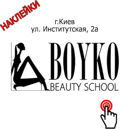 Boyko Beauty School на ул. Институтская, 2а