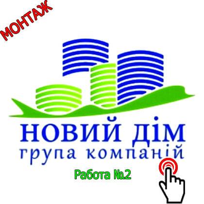 Група компаній Новий Дім в м.Буча, вул. Катерини Білокур, 1а