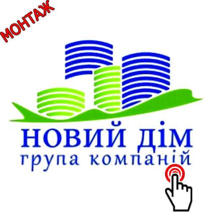 Група компаній Новий Дім в м. Київ, пр.Перемоги, 67, оф. 220