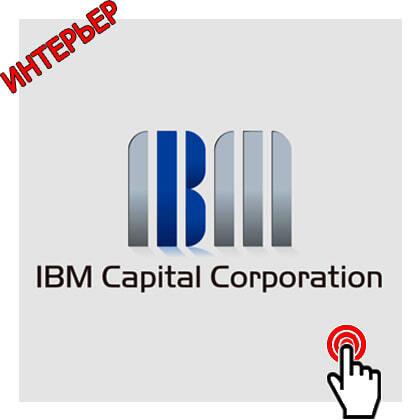 IBM Capital Corporation в г. Киев