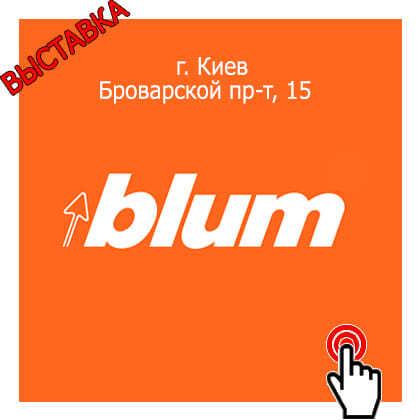 ТМ Blum по адресу г. Киев Броварской пр-т, 15