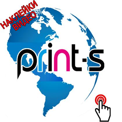 Срочное изготовление больших тиражей наклеек с ламинацией от компании Print-S