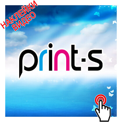 Компания Print-S