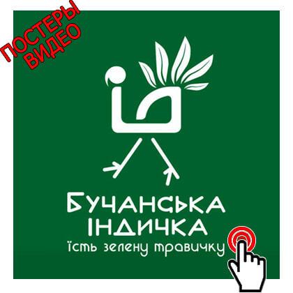 Изготовление постеров, стикеров для компании Бучанська індичка