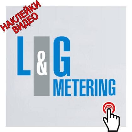 L&G Metering в г. Киев, ул. Березнева, 10