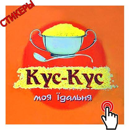Столовая, ресторан КУС КУС по адресу ул. Новоконстантиновская, 1Б, Киев