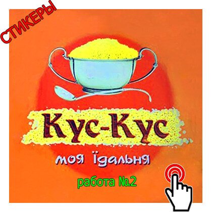 Работа №2, столовая, ресторан КУС КУС по адресу ул. Новоконстантиновская, 1Б, Киев