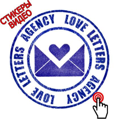 Love Letters Agency
