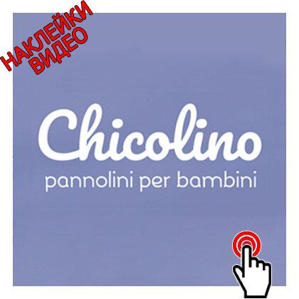Изготовление наклеек для торговой марки Chicolino