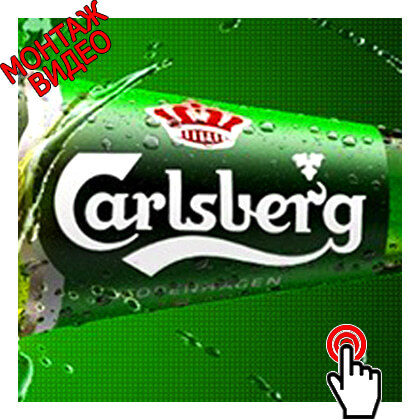 Carlsberg в г.Киев, Пироговский путь, 137