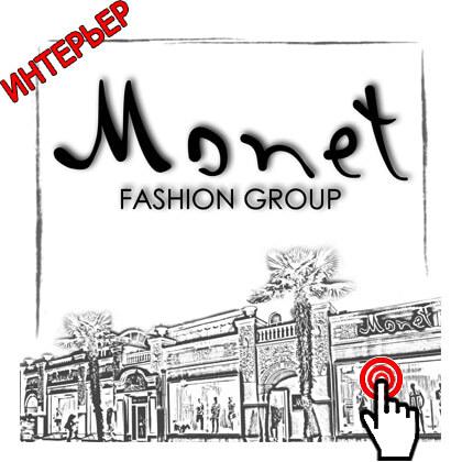 Интернет магазин брендовой одежды - Monet по адресу г.Киев, ул.Бассейная 11