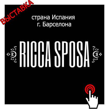 Ricca Sposa в страна Испания г. Барселона