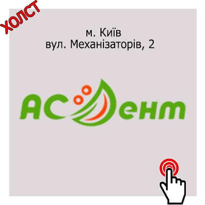 АСДЕНТ в г. Киев ул. Механизаторов 2, жилой комплекс «Изумрудный»