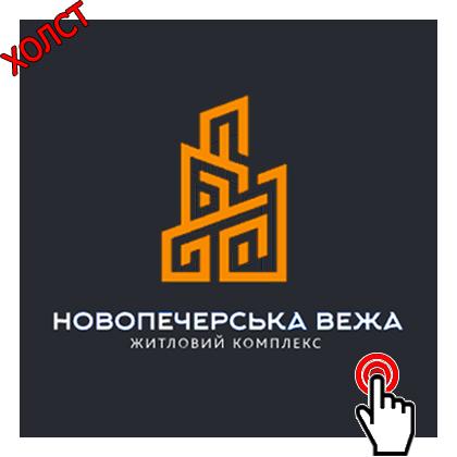 ЖК Новопечерська Вежа в м. Київ вулиця Михайла Бойчука, 41