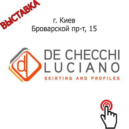 DL Profiles Лучиано на Броварской пр-т, 15