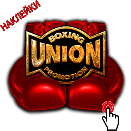 Union Boxing Promotion