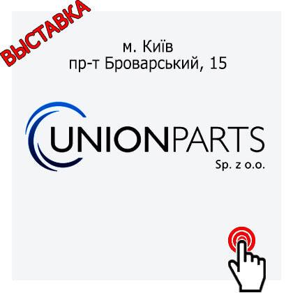 Union Parts CNC sp. z o.o по адресу г. Киев Броварской пр-т, 15