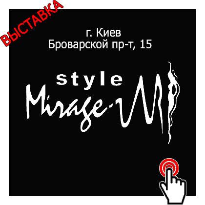 Mirage-style по адресу г. Киев Броварской пр-т, 15