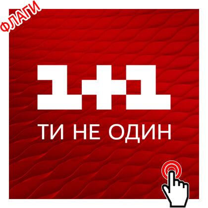 1+1 общенациональный украинский телеканал