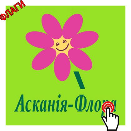 Асканія-Флора по адресі ул. Центральная, 2Б, Квітневе, Київська обл.